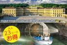 《 お得なセット価格 》 1日で 見どころ網羅 ウィーン市内とシェーンブルン宮殿 午前観光&ウィーンの森 午後観光