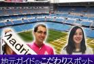 <<当サイト限定>> ?サッカー好きスペイン人日本語ガイドがご案内する サンティアゴ・ベルナベウ・スタジアム見学ツアー