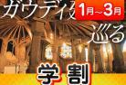 【お得な学割】コロニアグエル教会入場!世界遺産ガウディ建築を巡る半日観光
