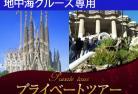 【プライベートツアー】 地中海クルーズ専用  日本語ガイドと専用車で行くバルセロナ市内観光