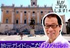 <<当サイト限定>> ガイド坂井田さんと行くローマ歴史地区散歩と居酒屋のアペリティーボでちょい飲み