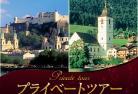【プライベートツアー】 世界遺産ザルツブルクとザンクト・ヴォルフガング