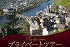 【プライベートツアー】 モーゼル川と世界遺産トリアー1日観光