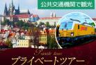 【プライベートツアー】私鉄レギオジェットで行く! お得にプラハ1日ハイライト観光