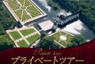 【プライベートツアー】 専用車で行く ロワールの古城巡り 決定版 1日観光