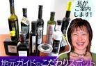 <<当サイト限定>>オリーブオイル・エキスパートの田中さんのレクチャーとティスティング