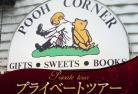 【プライベートツアー】 日本語アシスタントと専用車で行く くまのプーさんのふるさと「プー・カントリー」と憧れのブルーベル鉄道の旅