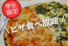 【学生限定・10月~3月】ピザ食べ放題クーポン SCOGLIO DI FRISIO(スコーリオ・ディ・フリージオ)