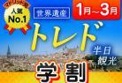 【お得な学割】トレド半日観光