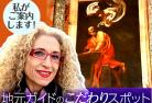 <<当サイト限定>> ガイドフランチェスカさんと行く バロック絵画の巨匠カラヴァッジョのすべてを知りつくす