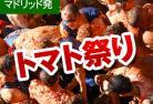 【8月28日限定】[みゅう]トマト祭り トマティーナ 【マドリッド発着  /  バルセロナ着 / バレンシア着】