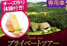 【プライベートツアー】 日本語ガイドと専用車で行く エメンタール1日観光 ~農家ランチ&チーズ作り体験付