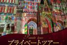 【プライベートツアー】専用車で行く 光のルーアン ~ルーアン大聖堂プロジェクションマッピング観賞