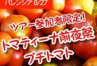 【8月27日限定】[みゅう]トマト祭り 【トマティーナ参加者限定】前夜祭プチトマト ~ 26名限定・お1人参加も大歓迎!~