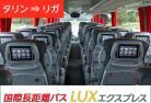 国際長距離バス LUXエクスプレス タリン⇒リガ