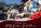 【プライベートツアー】 プライベート 日本語ガイドと列車で行く チーズの産地グリュイエール1日観光 ~チョコレート工場見学付き