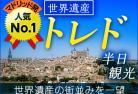 トレド午後観光 ~壮大なる城塞都市・中世の面影古都トレド~