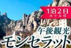 【1泊2日 宿泊付き】 モンセラット観光