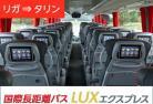国際長距離バス LUXエクスプレス リガ=タリン