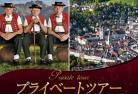 【プライベートツアー】 セットでお得!日本語ガイドがご案内 午前アッペンツェル観光と午後ザンクト・ガレン観光 選べるプレゼント付き