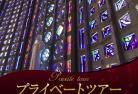 【プライベートツアー】 専用車で行く ステンドグラスが美しい ル・ランシーの教会とパリの展望レストラン