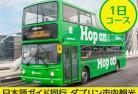 【プライベートツアー】 専属ガイドがご案内 乗り降り自由バスで巡るダブリン市内1日観光 ~ケルズの書とタラのブローチ鑑賞、ギネス・ストアハウスも入場!