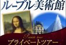 【プライベートツアー】貸切公認日本語ガイドと行く  ルーブル美術館 ア・ラ・カルト   ~テーマでまわるルーブルの傑作の数々~