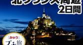 ロワールの古城とモンサンミッシェル 北フランス周遊2日間