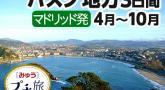 マドリッド発ビルバオ着 スペイン&フランス バスク周遊3日間【4月~10月】