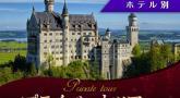 【プライベートツアー】  ノイシュヴァンシュタイン城とロマンチック街道 1泊2日