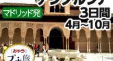 アンダルシアの人気都市とアルハンブラ宮殿 スペイン・アンダルシア周遊3日間【4月~10月】