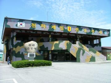 DMZ(非武装地帯)半日ツアー