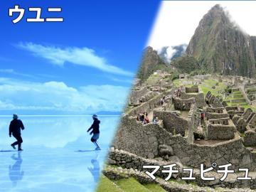 ウユニ塩湖 & マチュピチュ 7日間 日本語ツアー付 [ニューヨーク 発] ※燃料込み