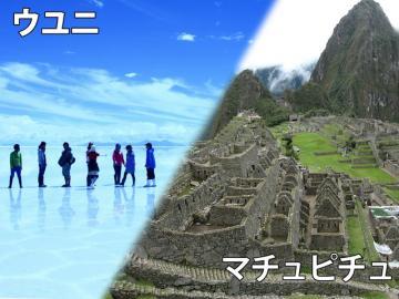 ウユニ塩湖 & マチュピチュ村1泊付 (ワイナピチュ) 日本語ツアー付 10日間 [シドニー 発] ※燃料込み