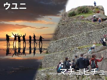 ウユニ塩湖 & マチュピチュ村1泊付 (ワイナピチュ) 日本語ツアー付 8日間 [ロサンゼルス 発] ※燃料込み