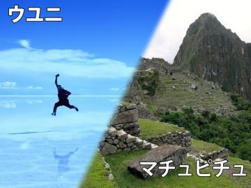 ウユニ塩湖 & マチュピチュ村1泊付 (ワイナピチュ) 日本語ツアー付 7日間 [サンフランシスコ 発] ※燃料込み