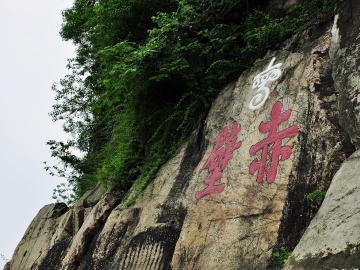 武漢発着 三国赤壁日帰り観光