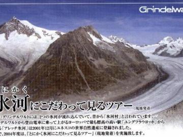 ①「氷河」を歩いて、山小屋に行くコース(1日コース)