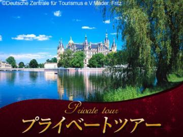 【プライベートツアー】 世界遺産リューベックとシュヴェリーン 1日観光