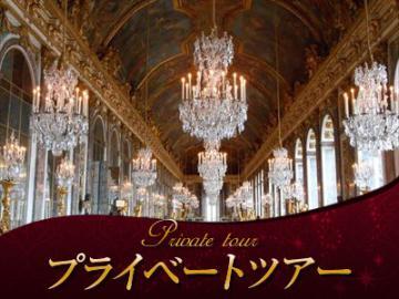 【プライベートツアー】 日本語ガイドと専用車で行く ベルサイユ宮殿半日観光