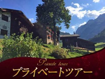 【プライベートツアー】貸切日本語ハイキングガイドと行く国境越えハイキング スイスからイタリアへ  健脚コース