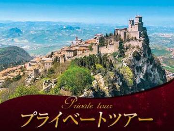 【プライベートツアー】 専用車で行く 世界最古の共和国サンマリノ