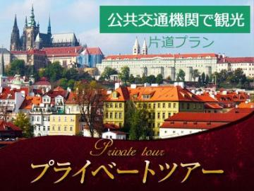 【プライベートツアー】 鉄道で行くプラハ観光 ~公共交通機関でプラハ観光 【プラハで終了プラン】