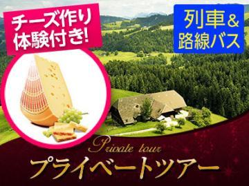 【プライベートツアー】 日本語ガイドと列車&路線バスで行く エメンタール1日観光 ~チーズ作り体験付!