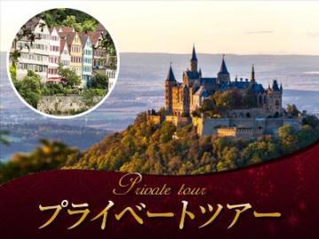 【プライベートツアー】日本語ドライバーガイドと専用車で行く 天空の城ホーエンツォレルン城とテュービンゲン1日観光