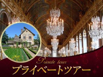 【プライベートツアー】日本語ガイドと専用車で行く ベルサイユ宮殿とトリアノン宮殿 1日観光