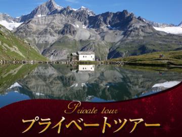 【プライベートツアー】 日本語ハイキングガイドと歩く ツェルマット・シュヴァルツゼーの1日