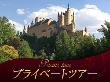【プライベートツアー】 専用車で行くセゴビア半日観光 ~世界遺産ローマ水道橋と白雪姫城のモデルとなったアルカサルのある街へ~