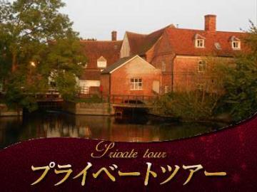 【プライベートツアー】 学問の都ケンブリッジと東イングランド 美しき英国の原風景