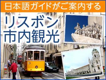 日本語ガイドと行く リスボン半日市内観光